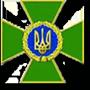 Державна прикордонна служба Україны