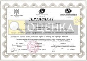 Сертификат подтверждающий квалификацию оценщика