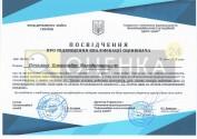 Удостоверение о повышении квалификации оценщика